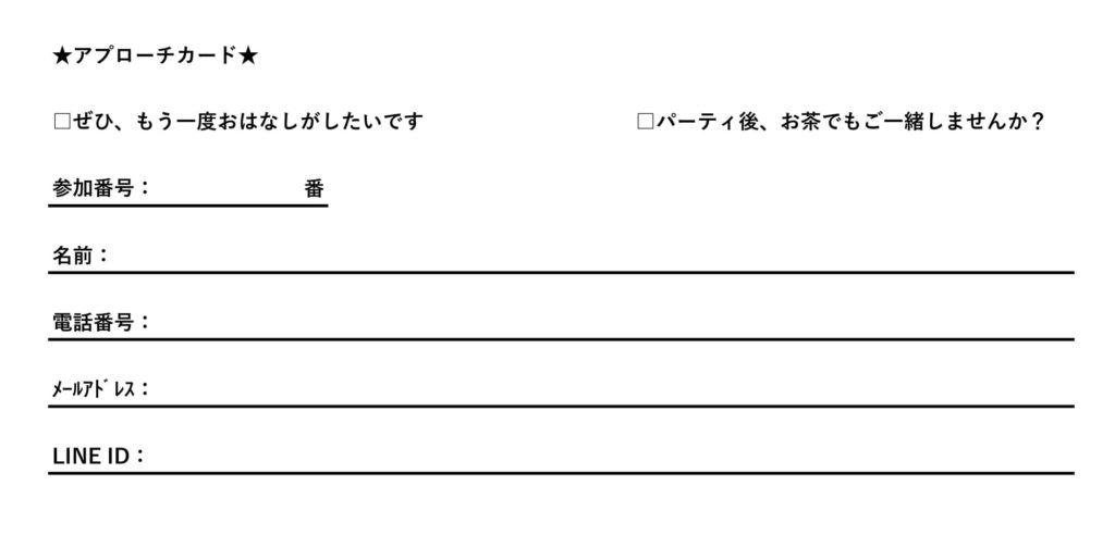 婚活パーティーの連絡先交換カード