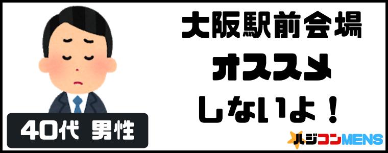 オトコンの大阪駅前会場が狭くて落ち着かない