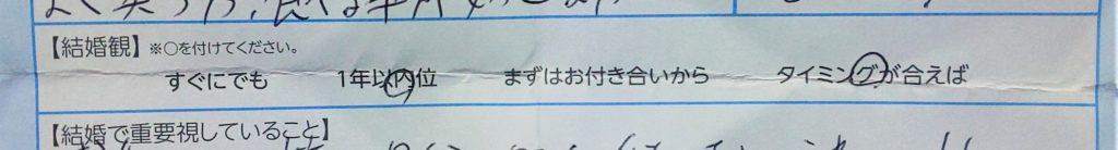 オトコン/プロフィールカード/結婚観