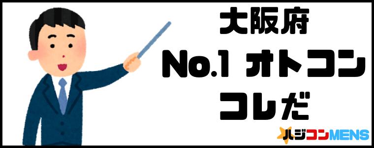 オトコン大阪のオススメ会場ランキング