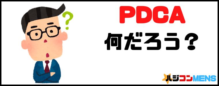 業務改善法「PDCA」