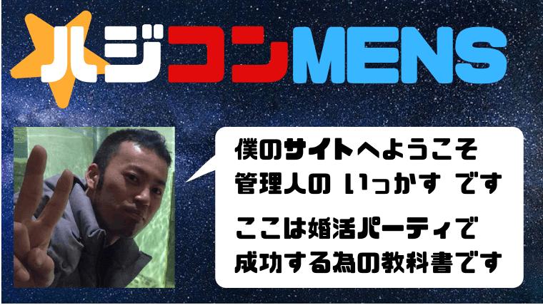 初めての婚活パーティ for MENS/ハジコンメンズ