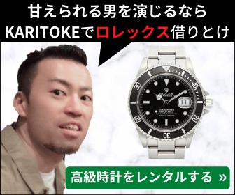 カリトケで高級時計をレンタルする