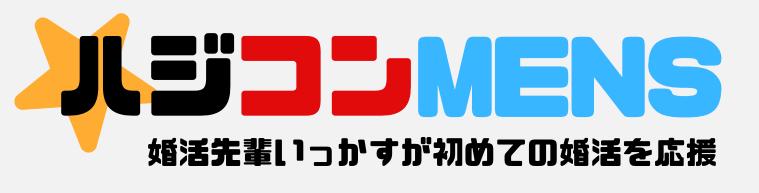 ハジコンメンズ/初めての婚活パーティー for MENS