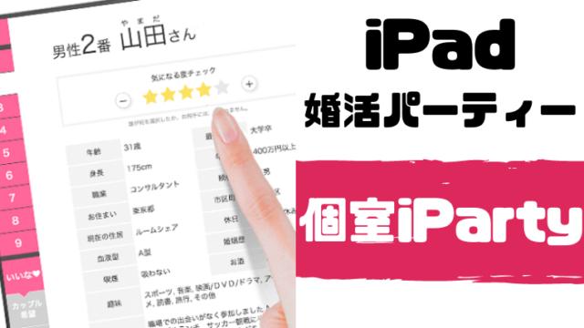 iPadを使った婚活パーティー「個室iParty」
