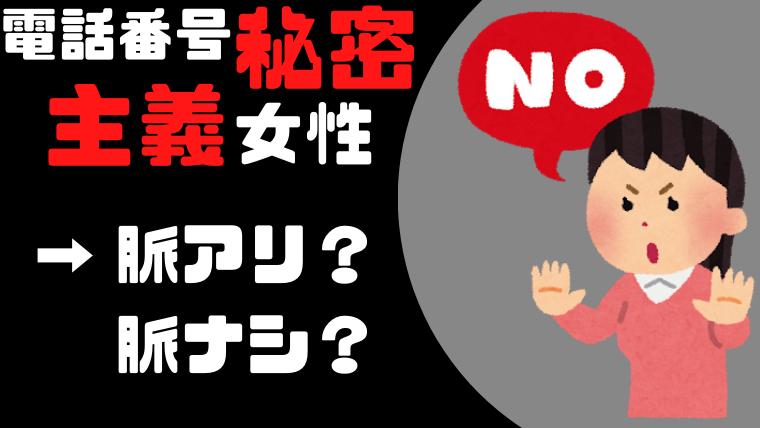 【体験談】電話番号教えてくれない女性の心理/脈アリ?脈ナシ?