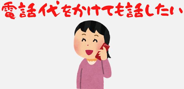 電話代をかけても話したい