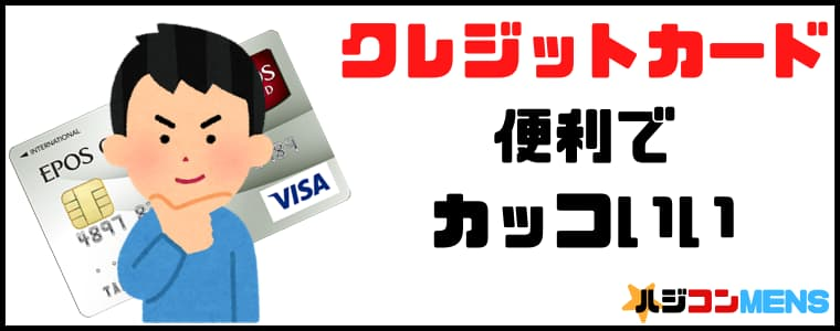 クレジットカードは便利でカッコイイから婚活前に準備しよう
