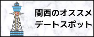 関西でオススメのデートスポット